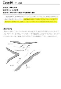 Case26_jpn_jpeg_2