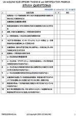 Rmstudyadv_japanese_jpeg_5