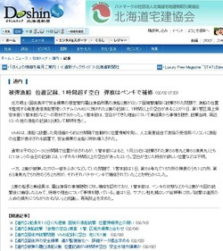Http__www_hokkaidonp_co_jp_news_d_2