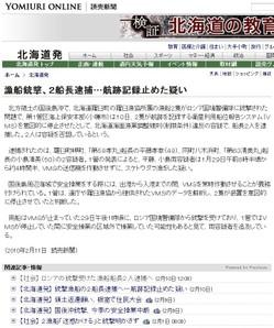 Http__www_yomiuri_co_jp_ejapan_ho_2