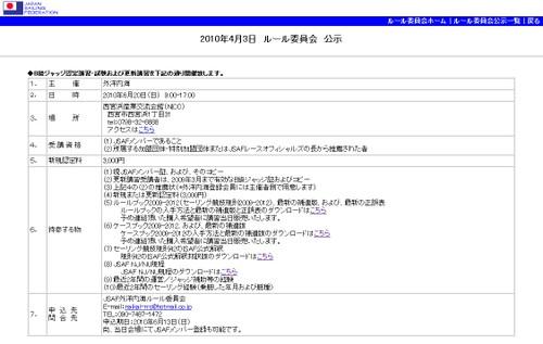 Http__www_jsaf_or_jp_rule_kouji_k_4