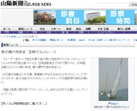 Http__www_sanyo_oni_co_jp_news_s_ne