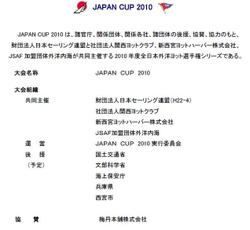 Japan_cup_guide_2