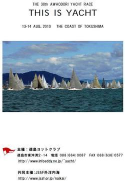 38_awaodori_2