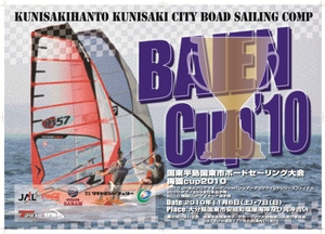 Baien_cup_poster_3