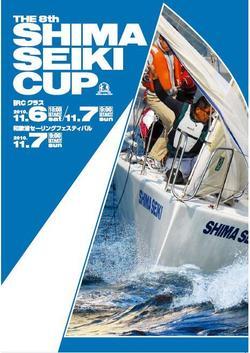 Shima_seiki_cup_poster_2