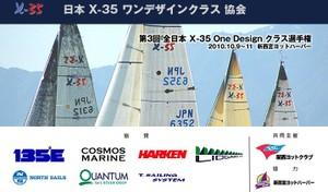 Http__www_x35_jp_alljpn_2010_html_6
