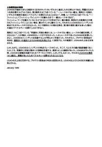 Appeal_16_engjpn_page32_jpeg