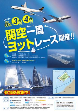 Kanku_yacht_poster_2