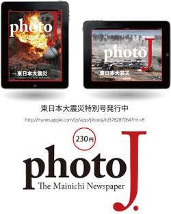 Http__mainichi_jp_etc_photoj_2011_3
