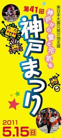 Http__www_kobematsuri_com_201105101