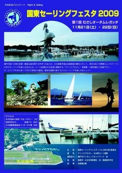 Kunisaki_sailing_festa_jpeg_3