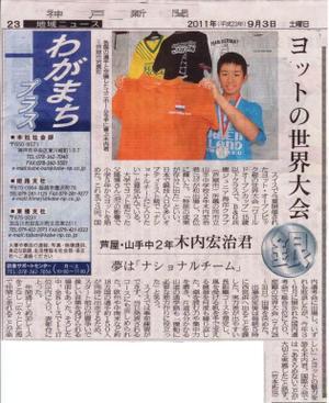 Kobe_20110903_2
