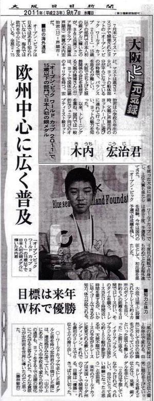 Osaka_20110907_2
