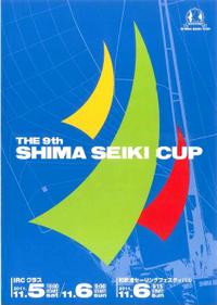 Shima_seiki_cup_panflet_jpeg_2