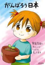 Gg_takenagi