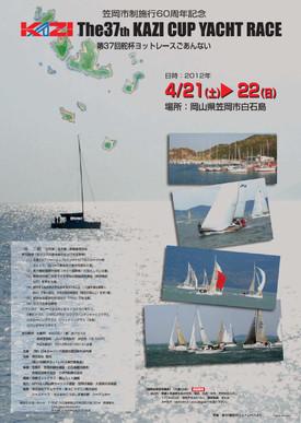Kazi_cup_2012_poster_2