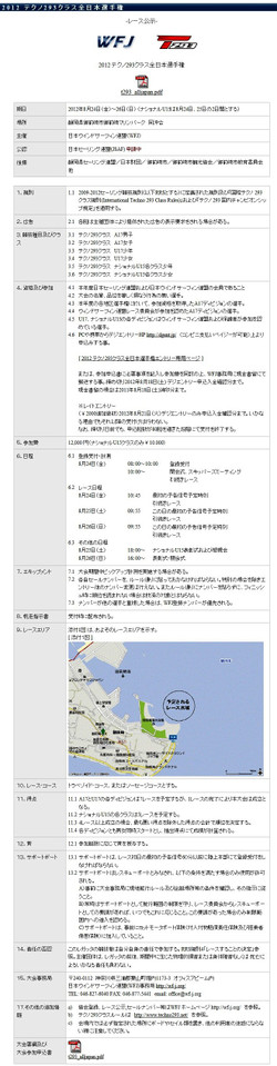 Wfj_org_race_2012_notice_t293_allja