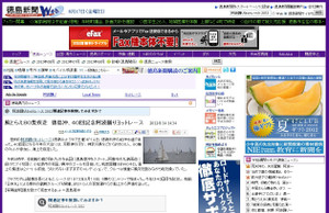Http__www_topics_or_jp_localnews_ne