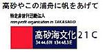 Takasago_4