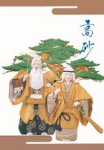Takasago_no_3