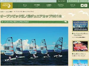 Www_chottoyacht_com_event_race_2012