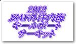 2012naikaicircutlogo_2