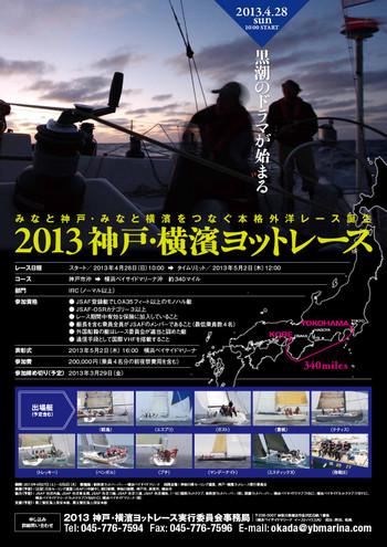 Kobeyokohama_poster_jpeg_2