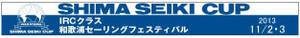 Shimaseiki_cup_logo_5