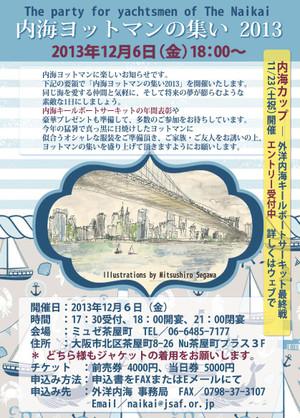 Naikai_yachtmens_hagaki_2