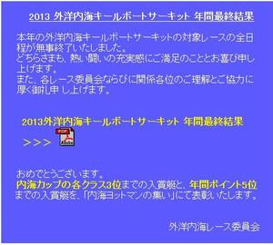 Www_jsaf_or_jp_naikai_20131126_2