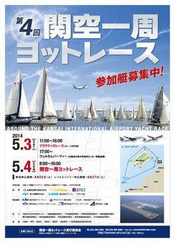 Kankuu_race_poster_2014_4___2