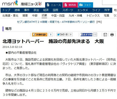 Http__sankei_jp_msn_com_region_ne_2