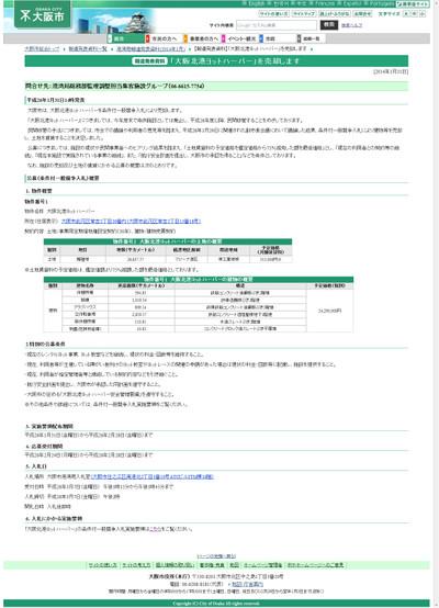 Http__www_city_osaka_lg_jp_hodosh_3