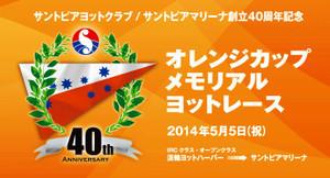 Orange_2014