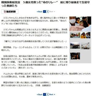 Http__www_iza_ne_jp_kiji_world_ne_2