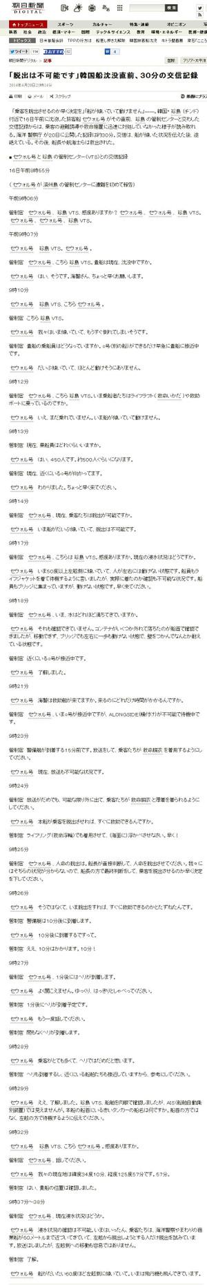 Http__digital_asahi_com_articles__2