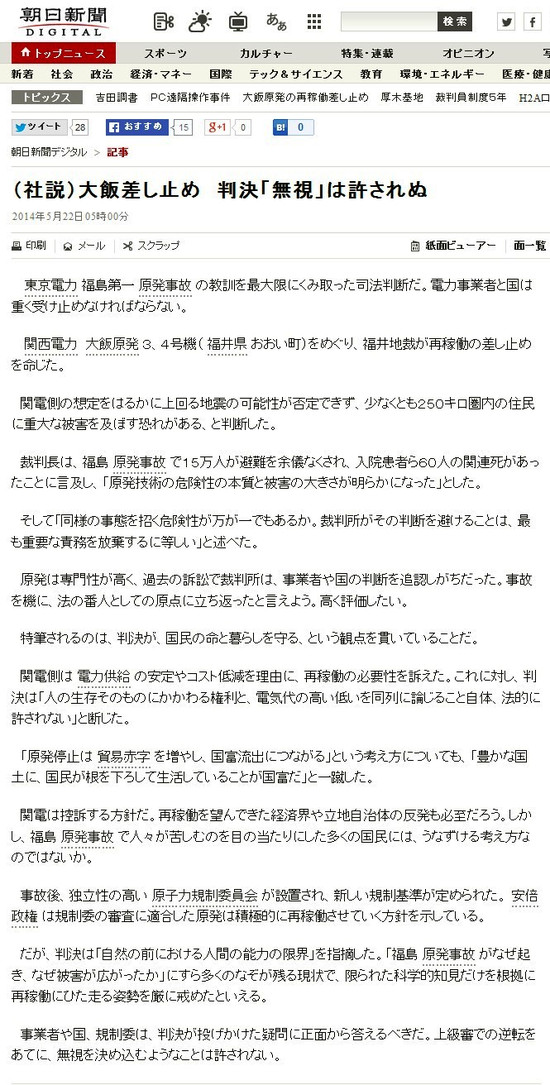 Digital_asahi_com_articles_da3s1114