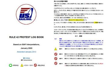 Rule_42_protest_log_book_1_jpeg_3