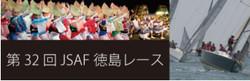 2_jsaf_gaiyo