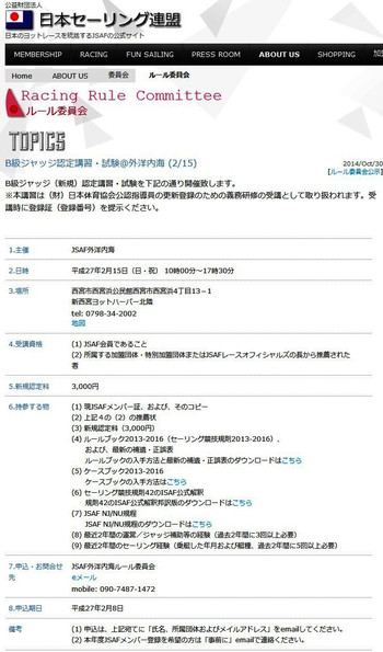 Www_jsaf_or_jp_hp_about_committee_2
