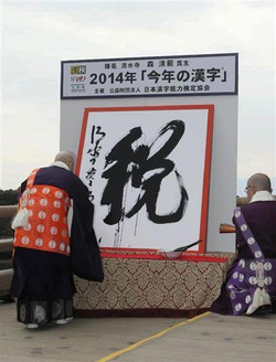 2014_kanji_photo_sankei