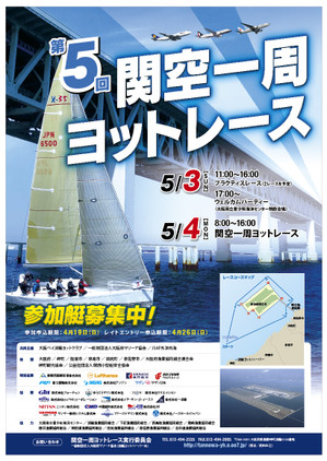 0126_kanku_poster_a