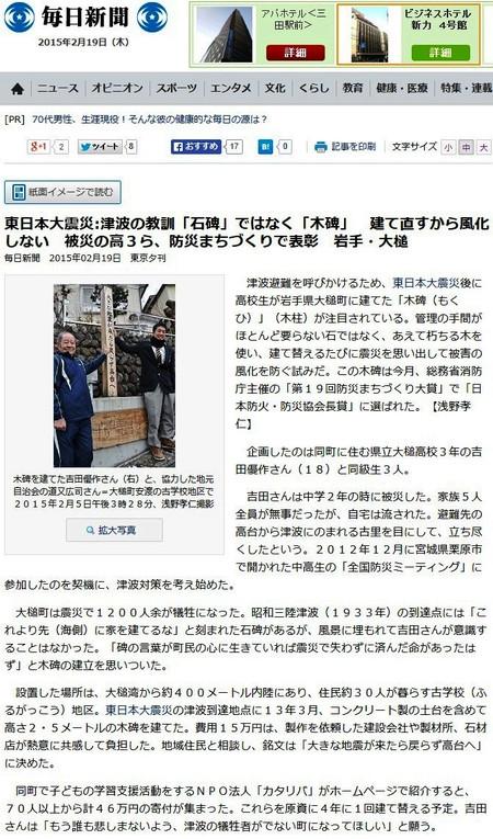Mainichi_jp_shimen_news_20150219_2