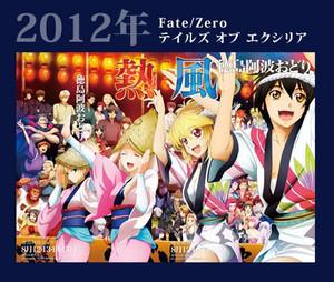 2012_fatezero_talesofexcilia