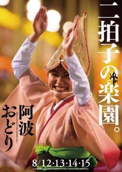 Tokushima_official_poster_2011_2