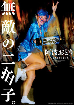 Tokushima_official_poster_2012_2