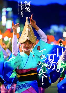 Tokushima_official_poster_2013_2