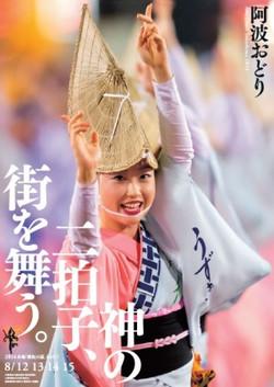 Tokushima_official_poster_2014_2