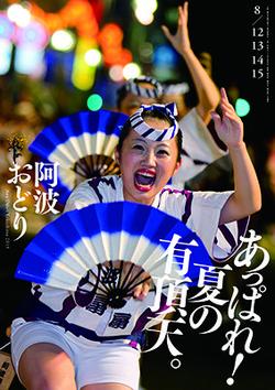 Tokushima_officila_poster_2015_2